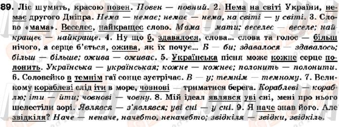 ГДЗ номер 89 2010 Бондаренко 10 клас