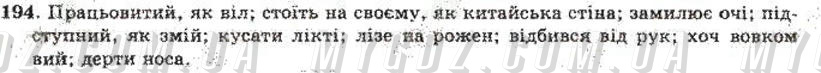 ГДЗ номер 194 2004 Біляєв, Симоненкова 10 клас