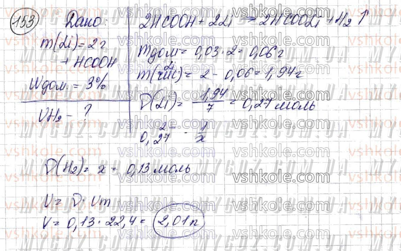 ГДЗ номер 153 2018 Попель, Крикля 10 клас
