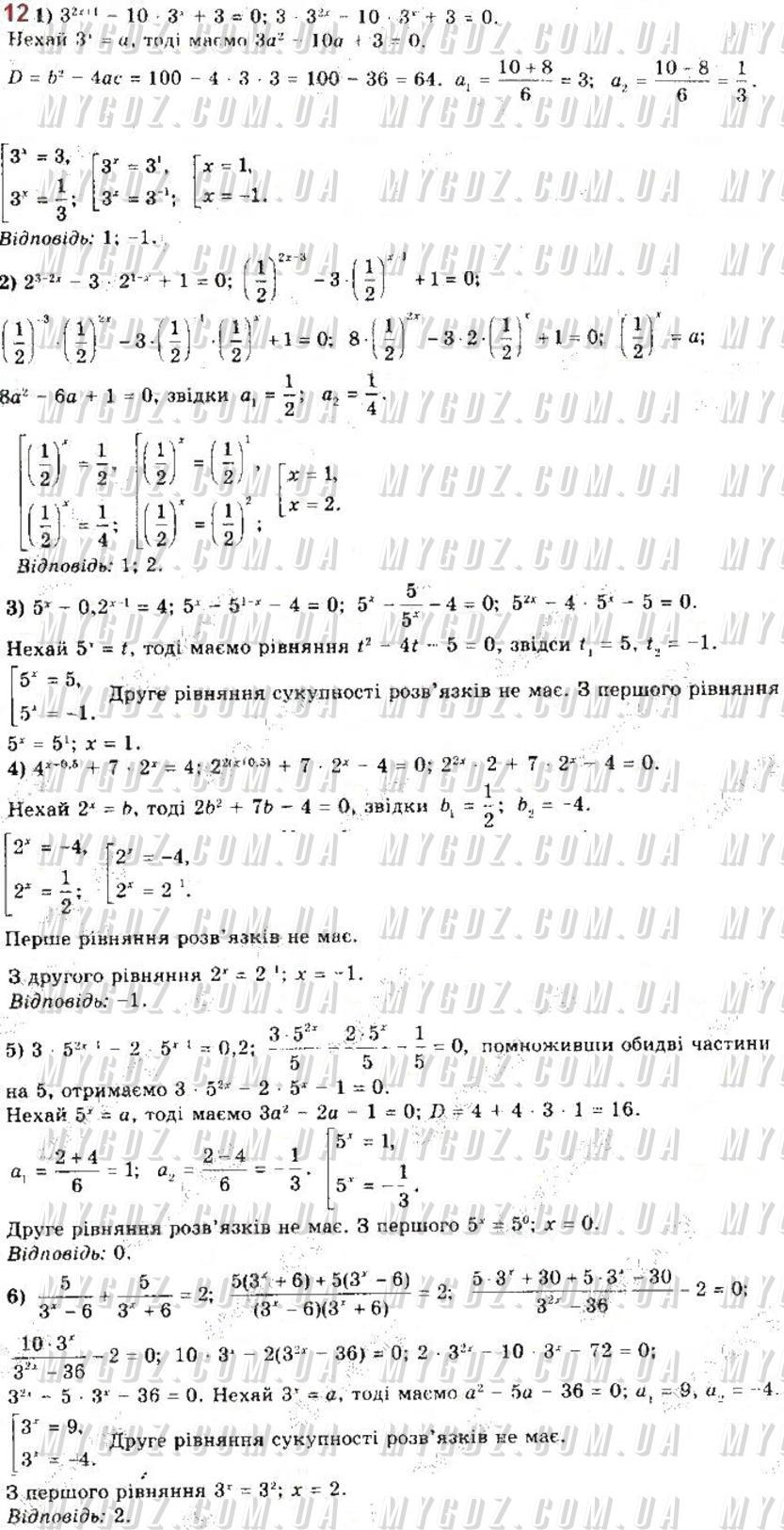 ГДЗ номер 12 2019 Мерзляк, Номіровський 11 клас