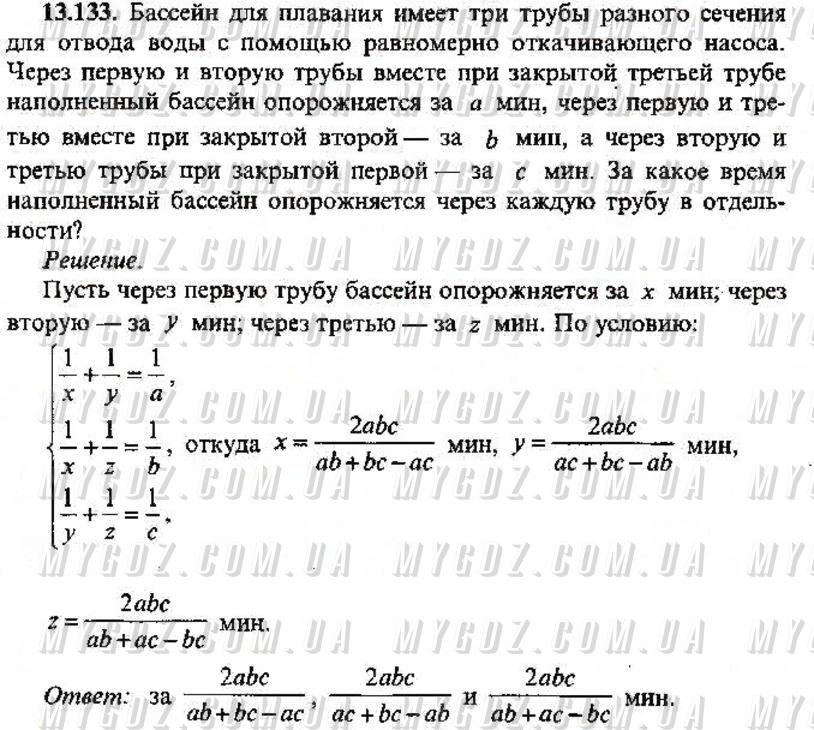 ГДЗ номер 133 2013 Сканаві 11 клас