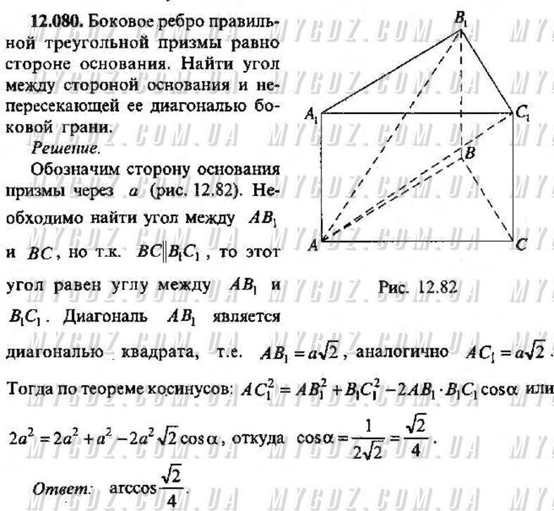 ГДЗ номер 80 2013 Сканаві 11 клас