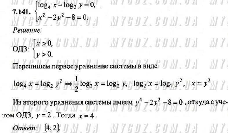 ГДЗ номер 141 2013 Сканаві 11 клас