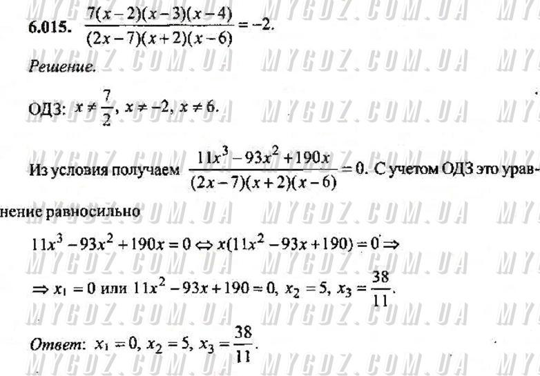 ГДЗ номер 15 2013 Сканаві 11 клас