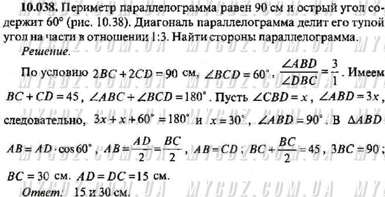 ГДЗ номер 38 2013 Сканаві 11 клас