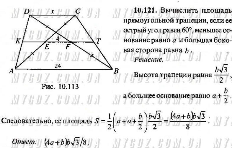 ГДЗ номер 121 2013 Сканаві 11 клас