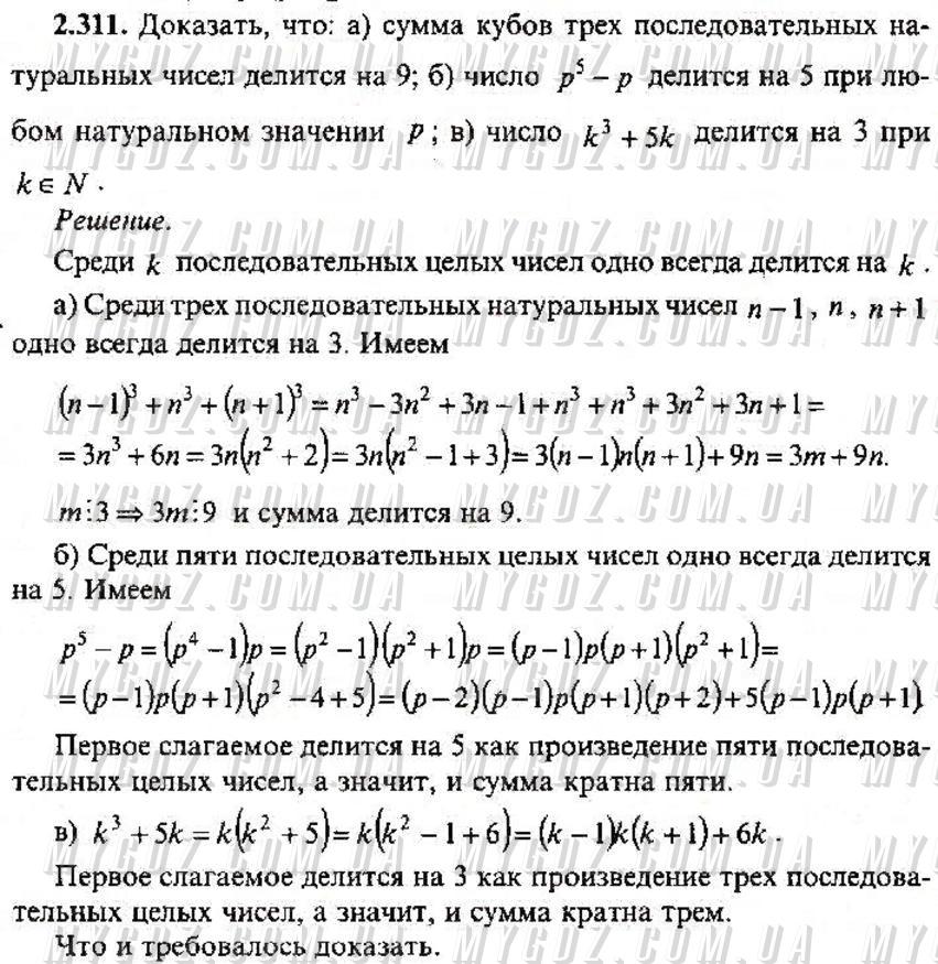 ГДЗ номер 311 2013 Сканаві 11 клас