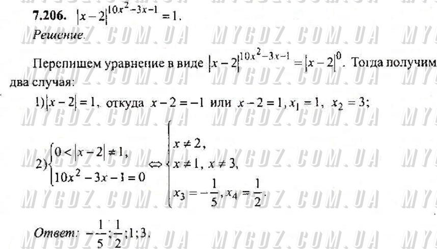 ГДЗ номер 206 2013 Сканаві 11 клас