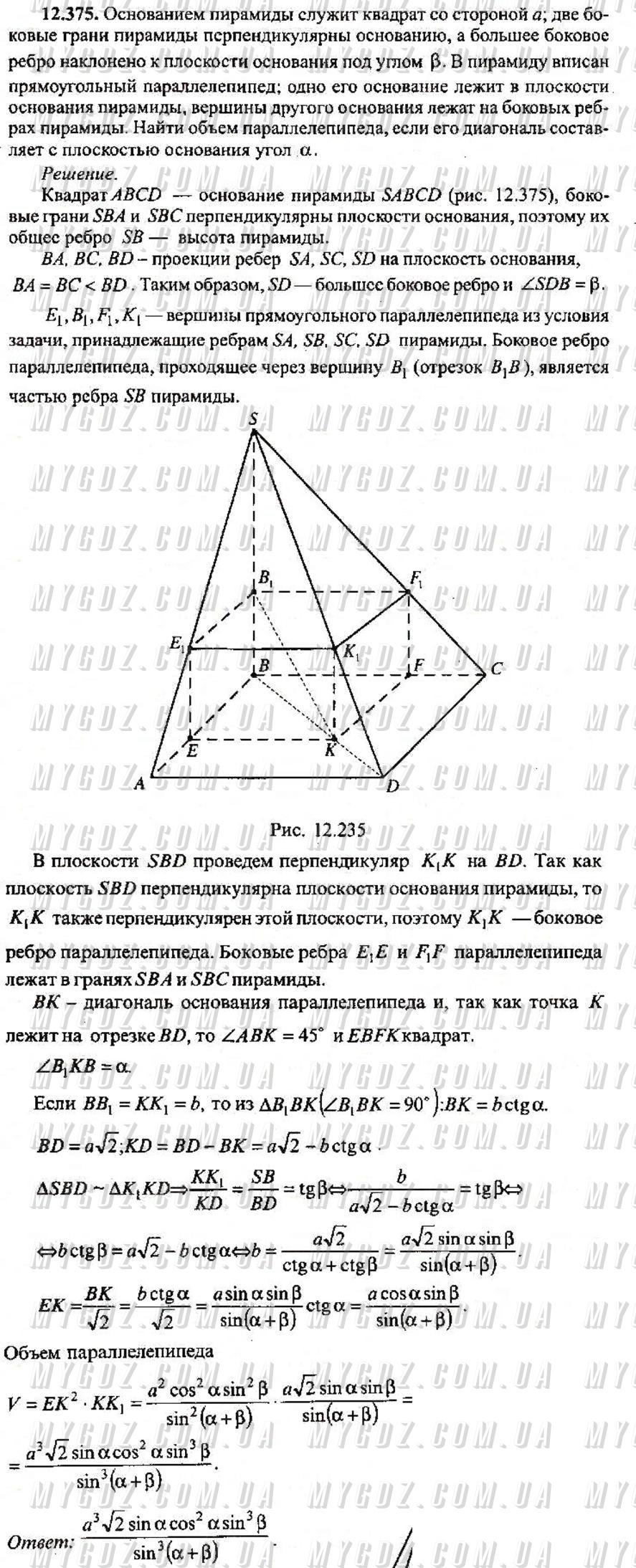 ГДЗ номер 375 2013 Сканаві 11 клас