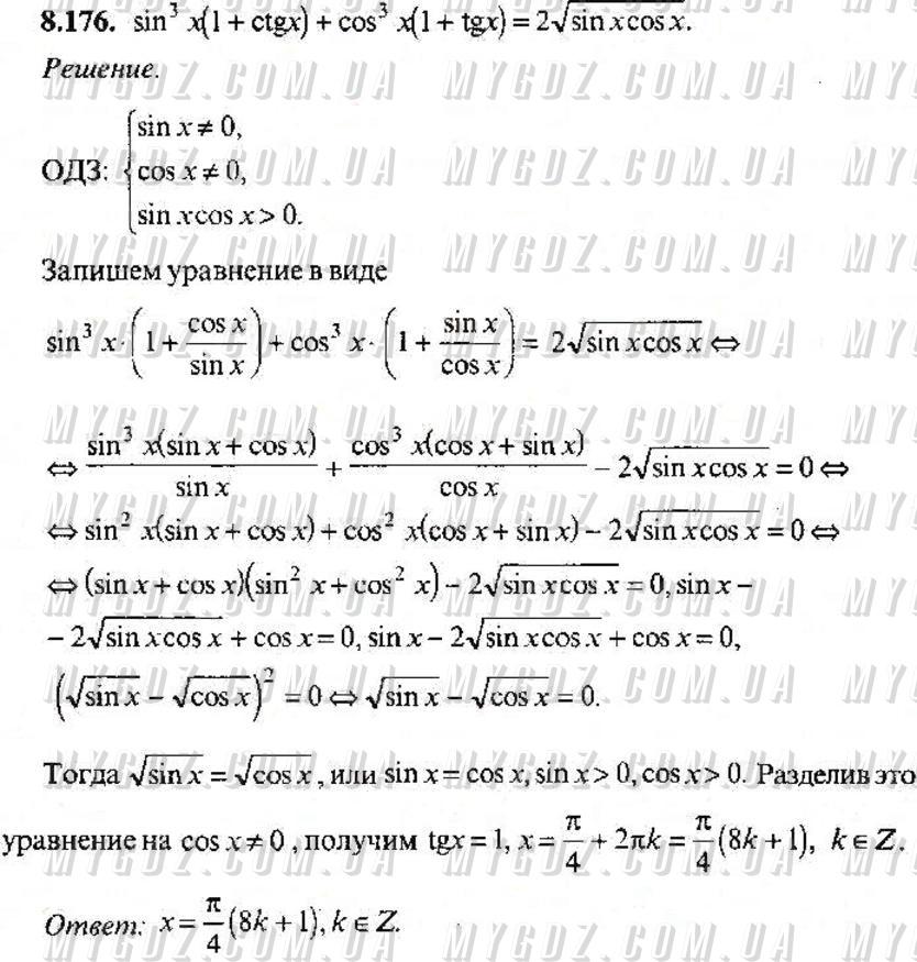 ГДЗ номер 176 2013 Сканаві 11 клас