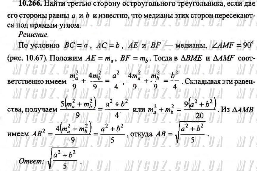 ГДЗ номер 266 2013 Сканаві 11 клас