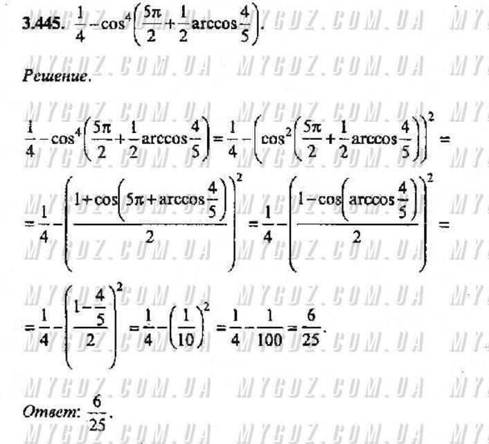 ГДЗ номер 445 2013 Сканаві 11 клас