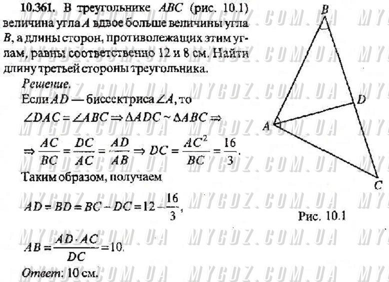 ГДЗ номер 361 2013 Сканаві 11 клас