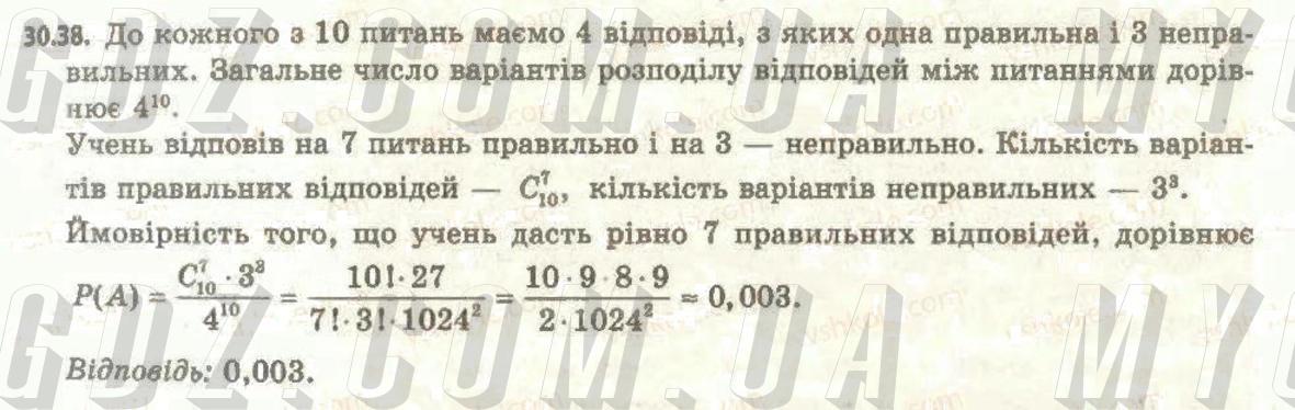 ГДЗ номер 38 2011 Мерзляк, Номіровський 11 клас