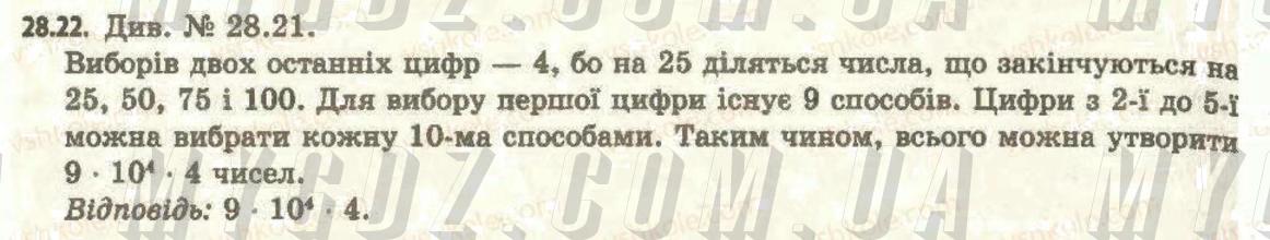 ГДЗ номер 22 2011 Мерзляк, Номіровський 11 клас