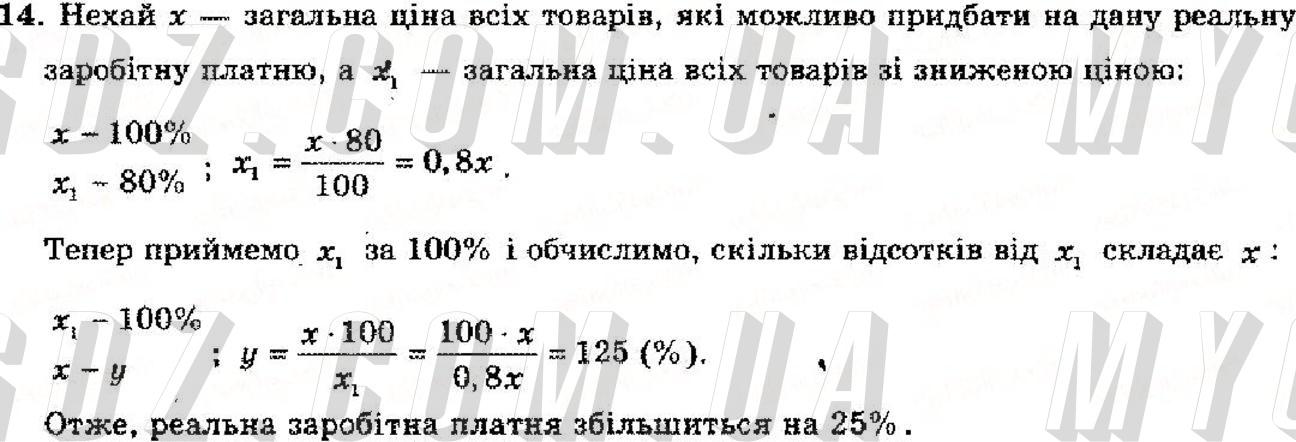ГДЗ номер 14 2001 Шкіль, Слєпкань 11 клас