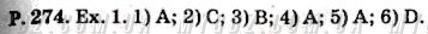 ГДЗ p274ex1 2013 Несвіт 11 клас