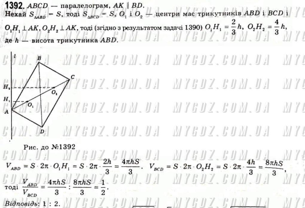ГДЗ номер 1392 2011 Бевз, Бевз 11 клас