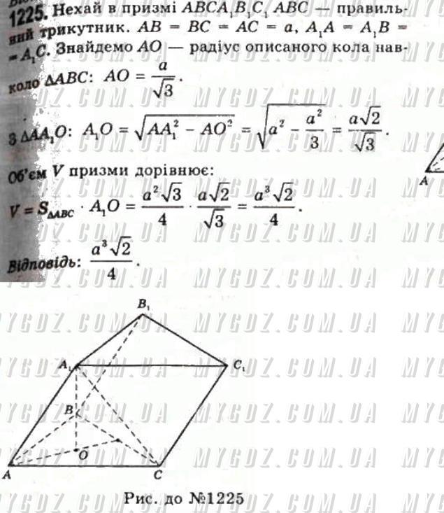 ГДЗ номер 1225 2011 Бевз, Бевз 11 клас