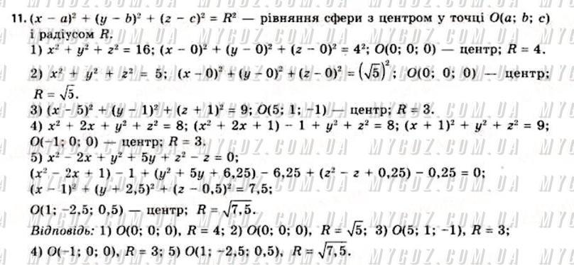 ГДЗ номер 11 2011 Апостолова 11 клас