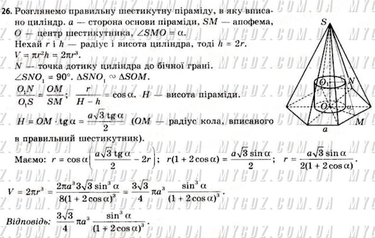 ГДЗ номер 26 2011 Апостолова 11 клас