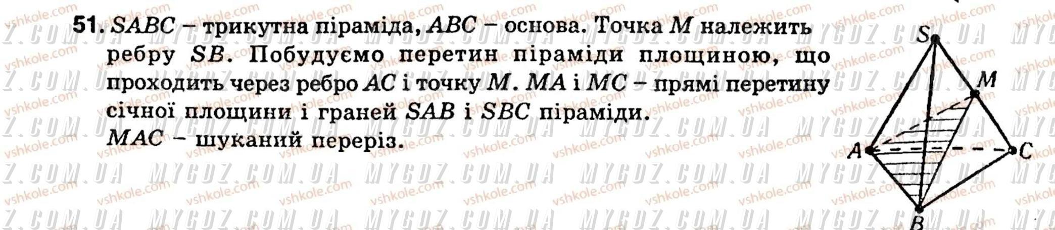 ГДЗ номер 51 2001 Погорєлов 11 клас