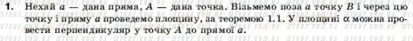 ГДЗ номер 1 2001 Погорєлов 11 клас