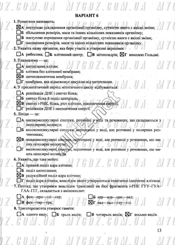 ГДЗ Сторінка 13 2015 Костильов, Андерсон 11 клас