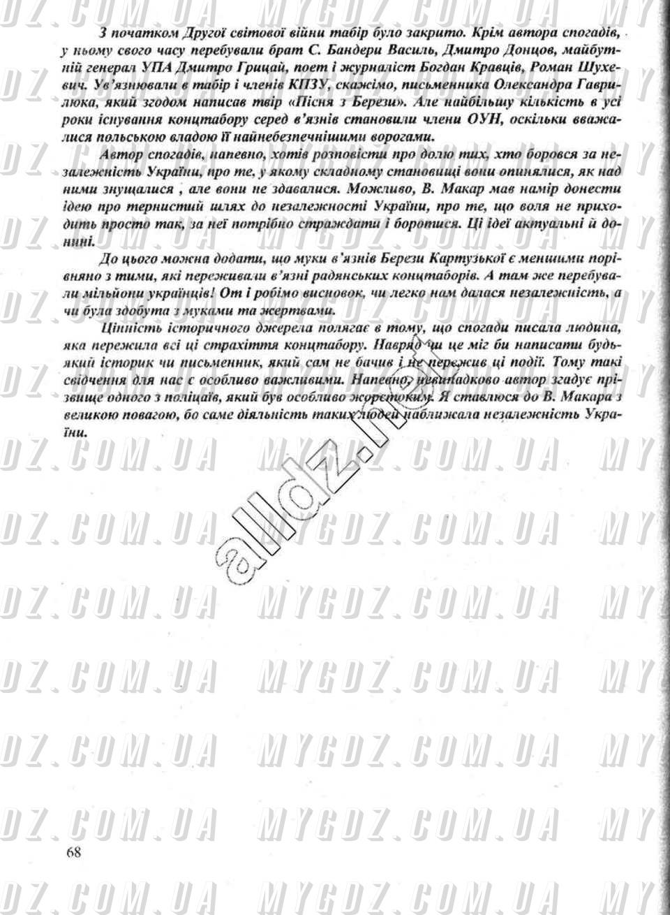 ГДЗ Сторінка 68 2015 Лебедєва 11 клас