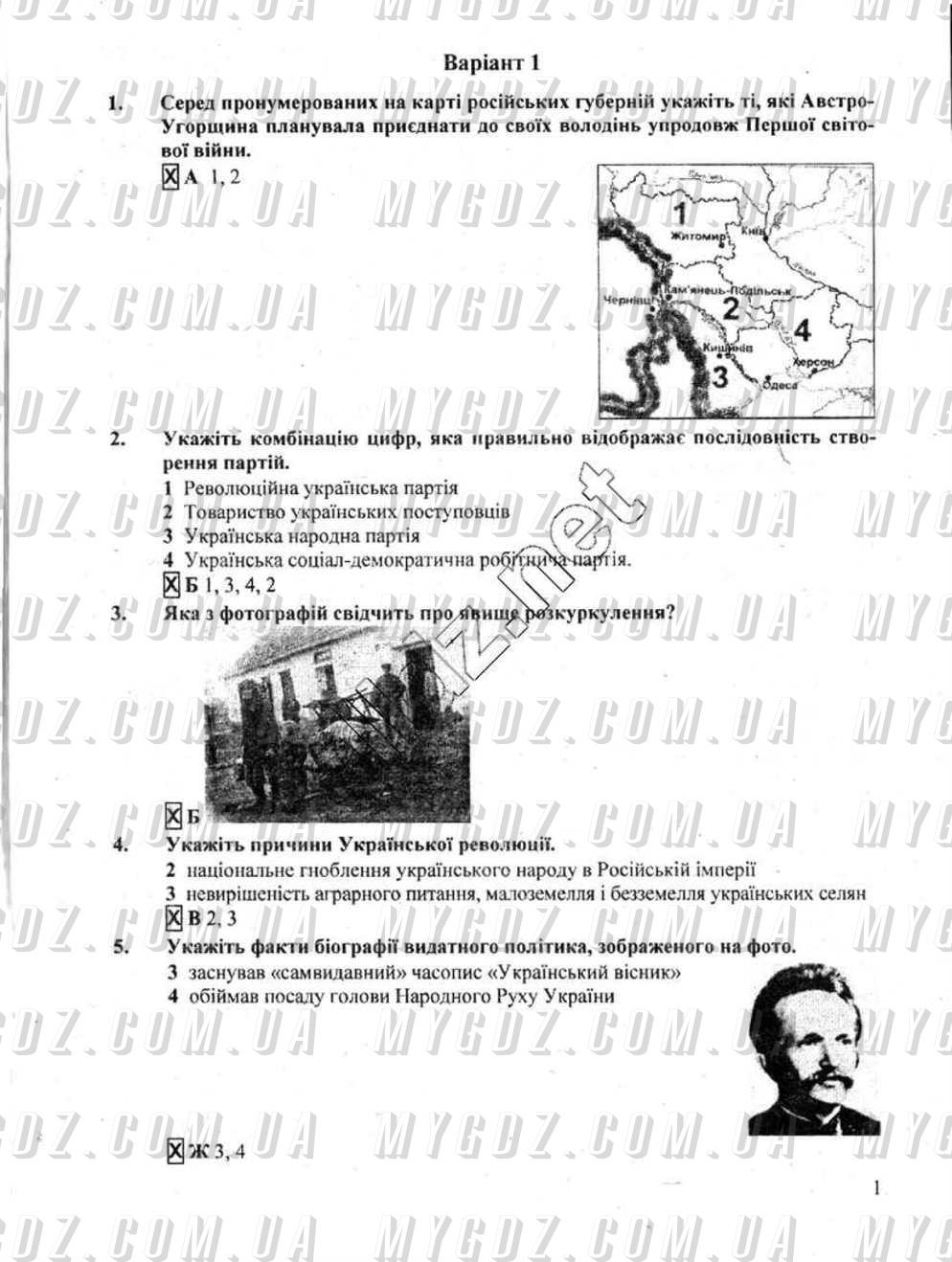 ГДЗ Сторінка 1 2015 Лебедєва 11 клас