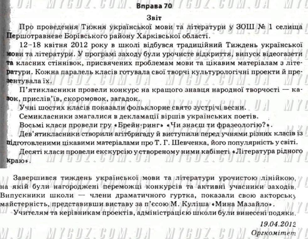 ГДЗ номер 70 2011 Караман, Караман 11 клас