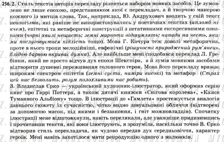ГДЗ номер 256 2011 Єрмоленко, Сичова 11 клас