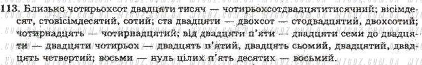 ГДЗ номер 113 2004 Біляєв, Симоненкова 11 клас