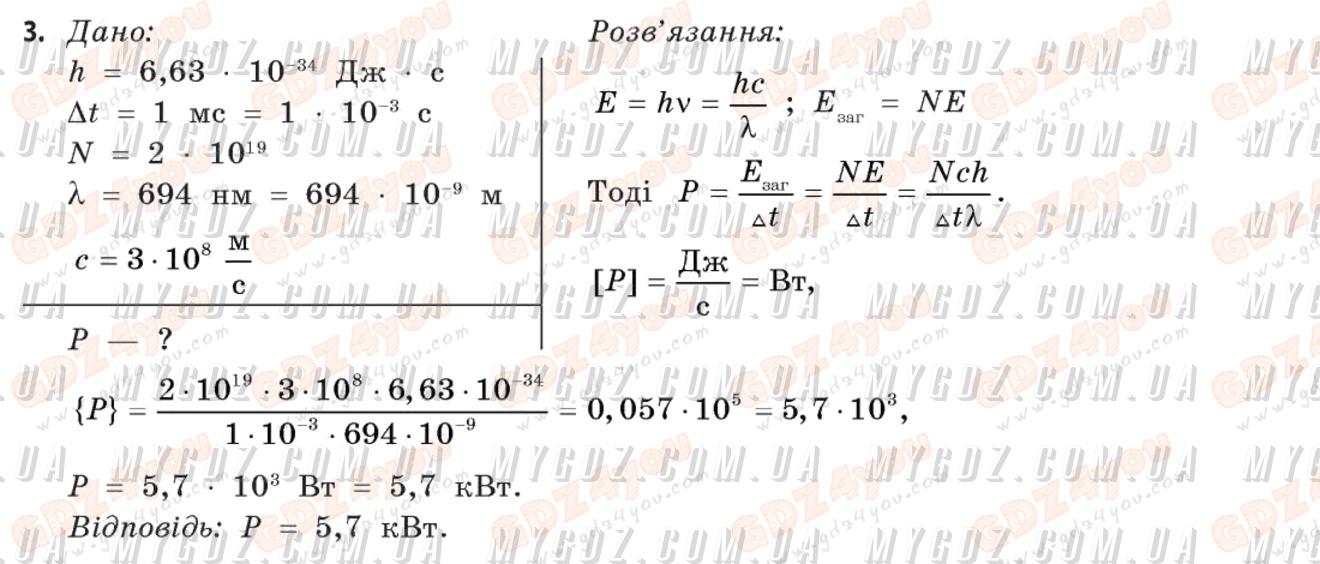 ГДЗ номер 3 2011 Бар'яхтар, Божинова 11 клас