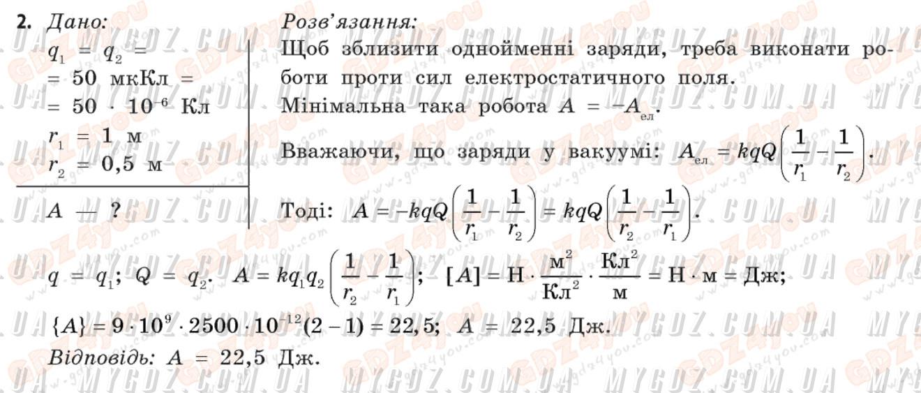 ГДЗ номер 2 2011 Бар'яхтар, Божинова 11 клас