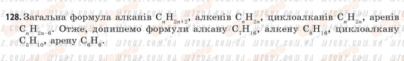 ГДЗ номер 128 2011 Попель, Крикля 11 клас