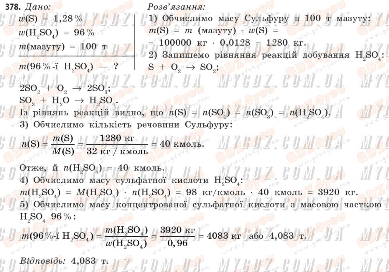 ГДЗ номер 378 2011 Попель, Крикля 11 клас
